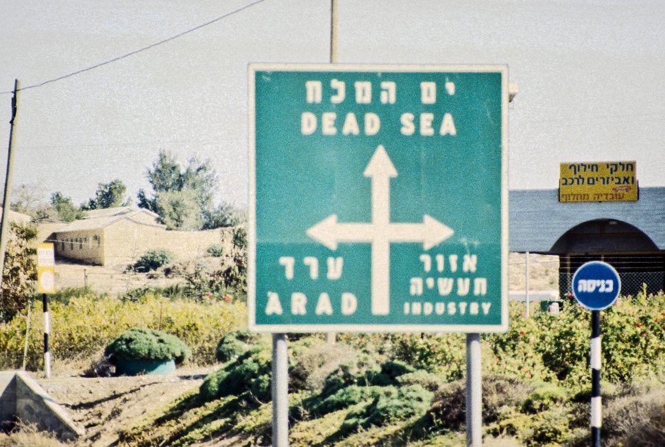 Free image of Israeli roadside sign with directions to the Dead Sea in Hebrew, Israel