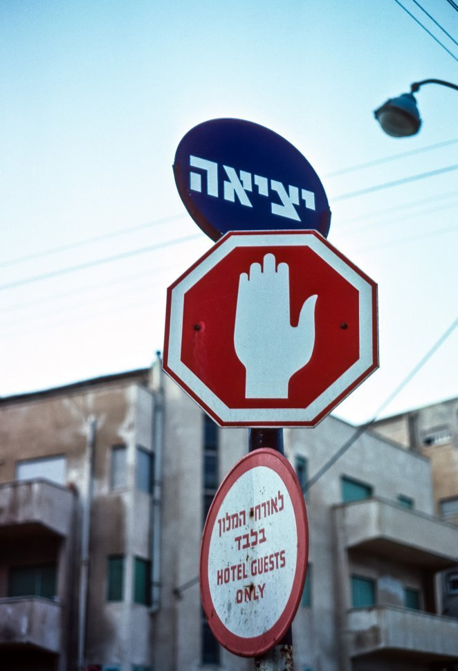 Free image of No trespassing sign for hotel in Hebrew, Israel